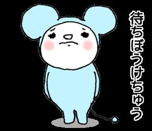 29待ちぼうけちゅう のコピー