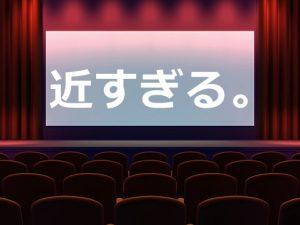 3d Cinema screen